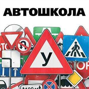 Автошколы Малгобека