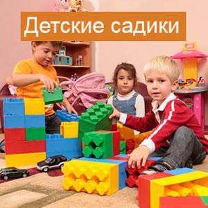 Детские сады Малгобека