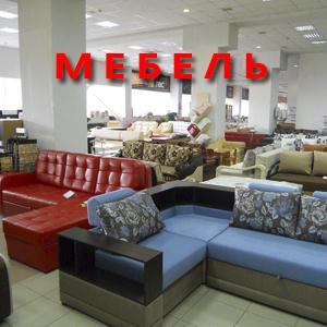 Магазины мебели Малгобека