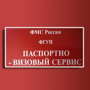 Паспортно-визовые службы Малгобека