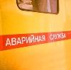 Аварийные службы в Малгобеке