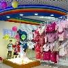 Детские магазины в Малгобеке