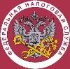 Налоговые инспекции, службы в Малгобеке